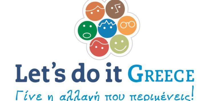 Η Πρέσπα στην Εκστρατεία «Let's do it Greece 2018»