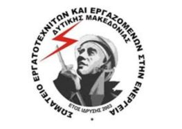 ΣΕΕΝ: Καταγγελία για απλήρωτους εργαζόμενους σε εργολαβία στον ΑΗΣ Μελίτης
