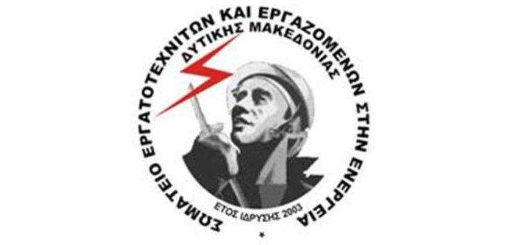 Το σωματείο εργατοτεχνιτών και εργαζομένων στην ενέργεια για την απεργία της 8ης Νοεμβρίου