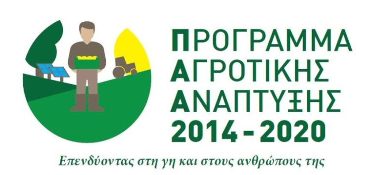 Παράταση του Προγράμματος των Σχεδίων Βελτίωσης στα πλαίσια του Προγράμματος Αγροτικής Ανάπτυξης (Π.Α.Α.) 2014-2020