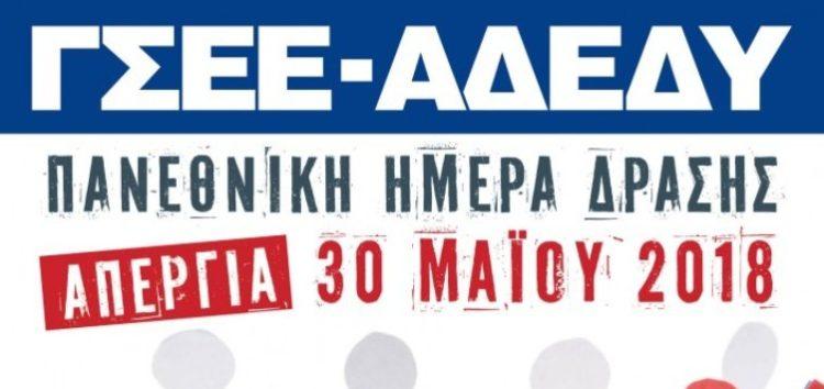 Το Εργατικό Κέντρο Φλώρινας για την πανεθνική ημέρα δράσης