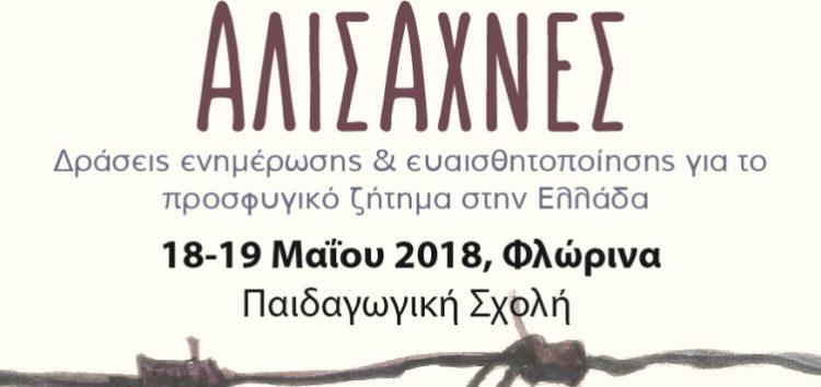 Διημερίδα του Πανεπιστημίου: «Αλισάχνες: Δράσεις Ενημέρωσης και Ευαισθητοποίησης για το προσφυγικό ζήτημα στην Ελλάδα»
