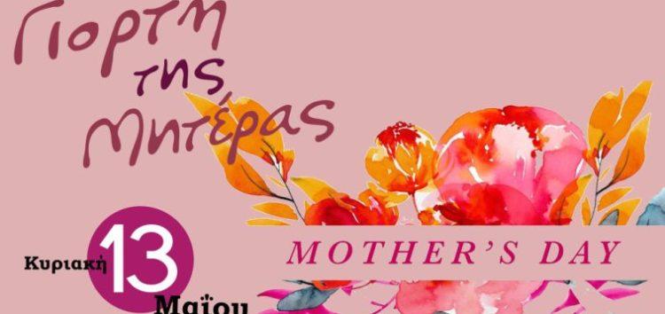 Εκδήλωση για τη γιορτή της μητέρας από τον Πολιτιστικό Σύλλογο Αρμενοχωρίου