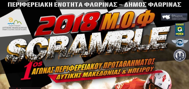 Ολοκληρώθηκε ο 1ος Αγώνας Περιφερειακού Πρωταθλήματος Scramble Δυτικής Μακεδονίας & Ηπείρου 2018