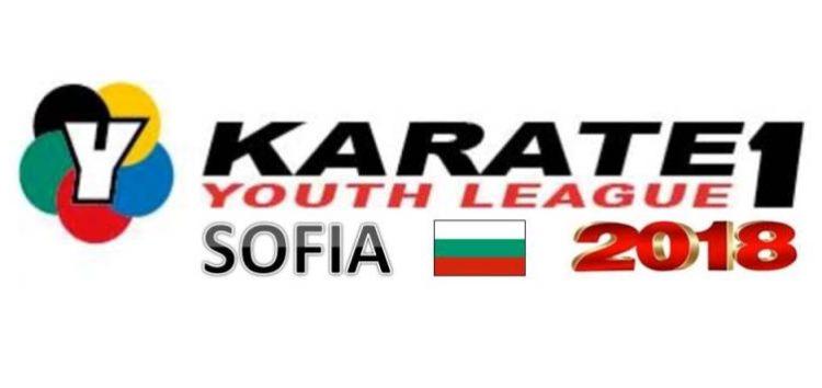 Η Ακαδημία Μαχητικών Τεχνών – Αμύντας με δύο αθλητές στο Karate1 Youth League στη Σόφια