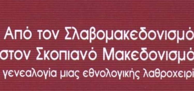 Παρουσίαση του βιβλίου «Από τον Σλαβομακεδονισμό στον Σκοπιανό Μακεδονισμό – Η γενεαλογία μιας εθνολογικής λαθροχειρίας»