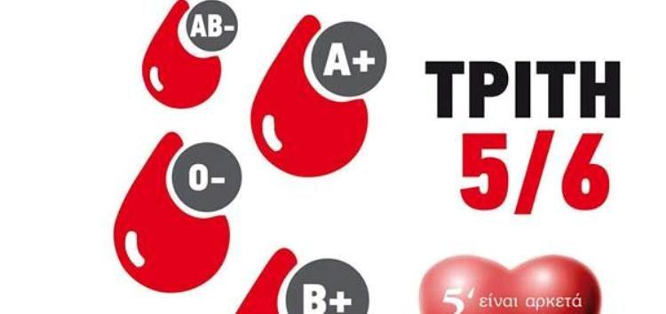 42η εθελοντική αιμοδοσία του Συλλόγου Αιμοδοτών Κέλλης