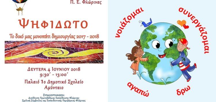 Ανοιχτή πρόσκληση για βιωματικές δράσεις της Πρωτοβάθμιας Εκπαίδευσης Φλώρινας