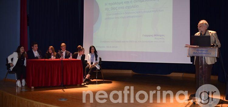 Εξαιρετική και ωφέλιμη η εκδήλωση για την προστασία του παιδιού από τη βία (video, pics)