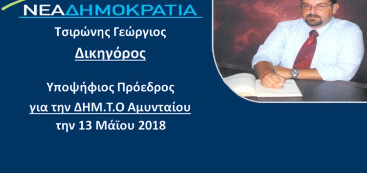Υποψηφιότητα του Γιώργου Τσιρώνη για την Προεδρία της ΔΗΜ.Τ.Ο Αμυνταίου