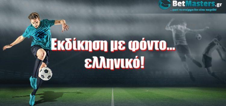 Εκδίκηση με φόντο… ελληνικό!
