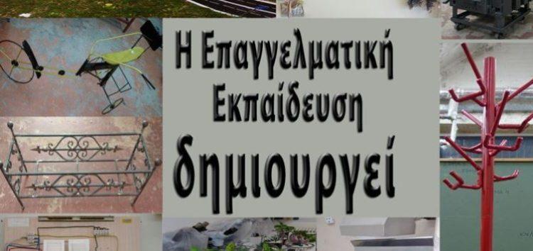 Έναρξη της έκθεσης των έργων των μαθητών του 1ου ΕΠΑΛ και του Εσπερινού ΕΠΑΛ Φλώρινας