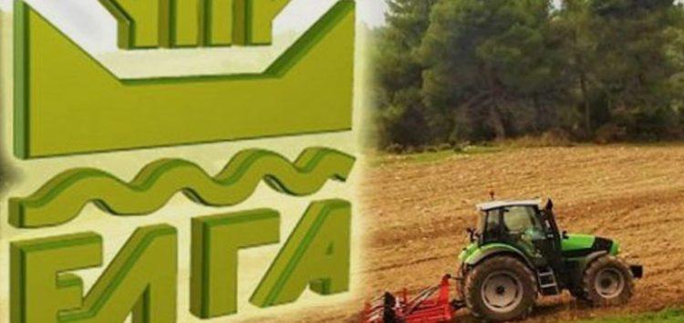 Επιστολή του Αγροτικού Συλλόγου Αμυνταίου προς τον πρόεδρο του ΕΛΓΑ