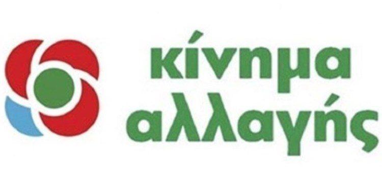 Συγκρότηση Συντονιστικών Γραμματειών του Κινήματος Αλλαγής στη Φλώρινα – Δημόσια πρόσκληση για το ψηφοδέλτιο των βουλευτικών εκλογών