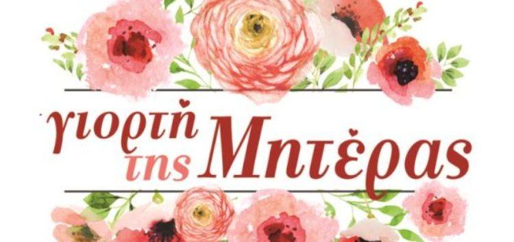 Εκδήλωση του σωματείου «Λυγκηστές» για τη γιορτή της μητέρας