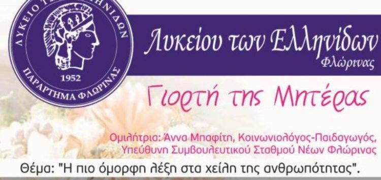 Εκδήλωση του Λυκείου Ελληνίδων Φλώρινας για τη Γιορτή της Μητέρας