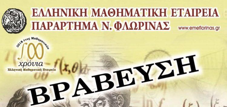 Βράβευση μαθητών και μαθητριών του νομού Φλώρινας από την Ελληνική Μαθηματική Εταιρεία