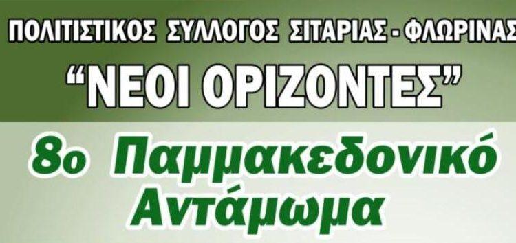 Με τα «καλέσματα» ξεκινά το 8ο Παμμακεδονικό Αντάμωμα