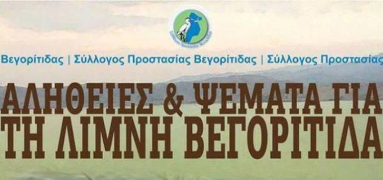 Αλήθειες και ψέματα για την λίμνη Βεγορίτιδα