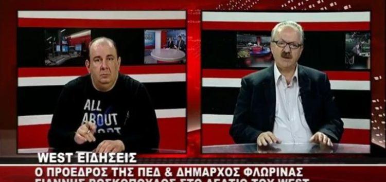 Συνέντευξη Βοσκόπουλου στο WEST για τις εξελίξεις στη ΔΕΗ και στην αυτοδιοίκηση (video)