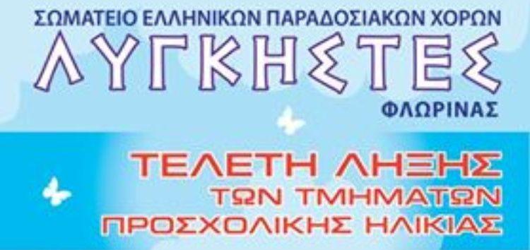 Τελετή λήξης των τμημάτων προσχολικής αγωγής των «Λυγκηστών»