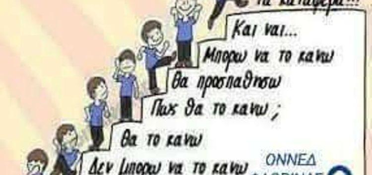 Ευχές του προέδρου της ΟΝΝΕΔ Φλώρινας προς τους μαθητές των πανελλαδικών