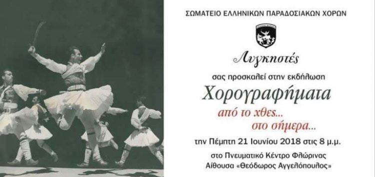 «Χορογραφήματα… από το χθες… στο σήμερα» από τους Λυγκηστές