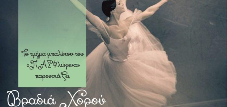 Βραδιά χορού από τον ΠΑΣ Φλώρινα