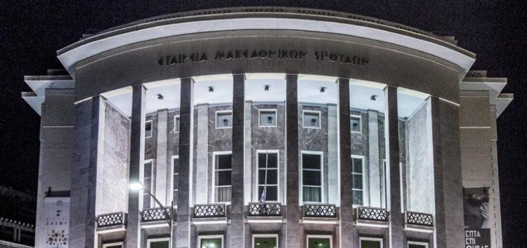 Έκκληση της Εταιρείας Μακεδονικών Σπουδών προς τους βουλευτές του Ελληνικού Κοινοβουλίου