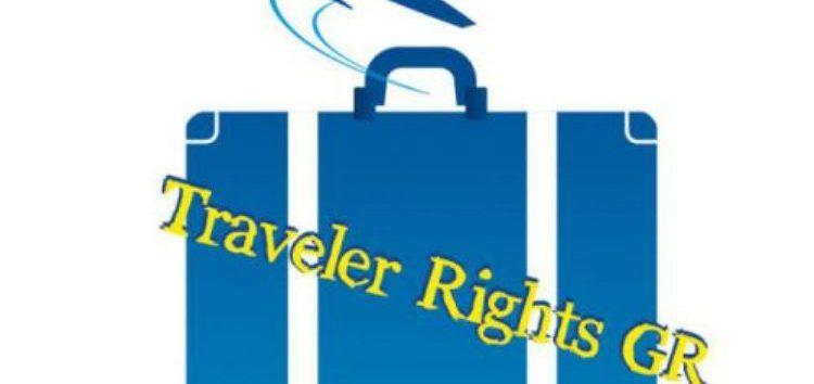 Τα δικαιώματα του ταξιδιώτη-καταναλωτή με ένα κλικ