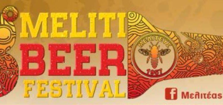 Ξεκινάει το 3ο Meliti Beer Festival