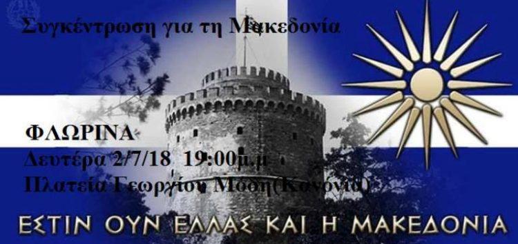 Νέα συγκέντρωση στη Φλώρινα για τη Μακεδονία