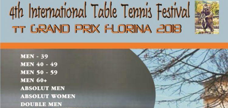 Το πρόγραμμα του 4ου Διεθνούς Φεστιβάλ Επιτραπέζιας Αντισφαίρισης