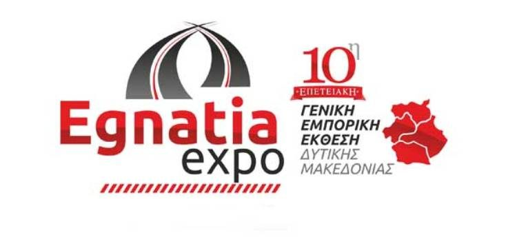 """Με δωρεάν λεωφορείο η μετακίνηση του κοινού από και προς την """"Egnatia Expo 2018″"""