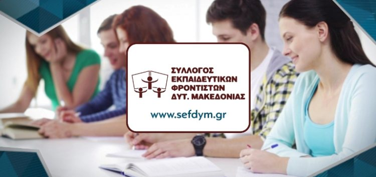 Ευχές του Συλλόγου Εκπαιδευτικών Φροντιστών Δυτικής Μακεδονίας για τις πανελλαδικές εξετάσεις