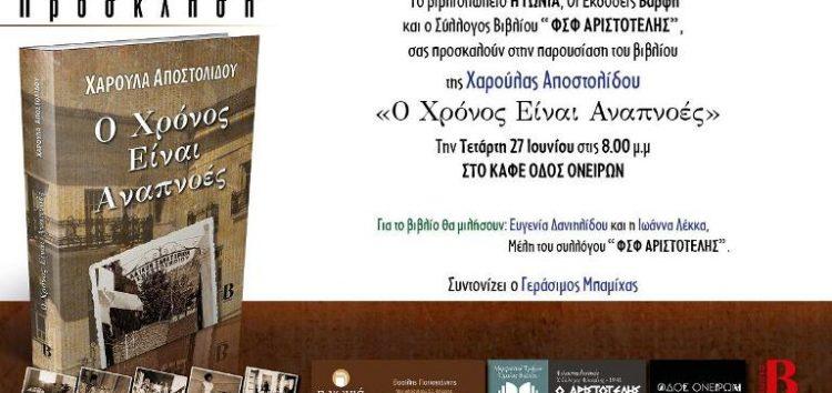 Παρουσίαση του βιβλίου της Χαρούλας Αποστολίδου «Ο Χρόνος Είναι Αναπνοές»