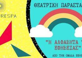 Θεατρική παράσταση «Η Αλφαβήτα της εφηβείας» και Luna Park στην Πρέσπα