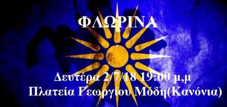 Σήμερα στη Φλώρινα η συγκέντρωση για τη Μακεδονία
