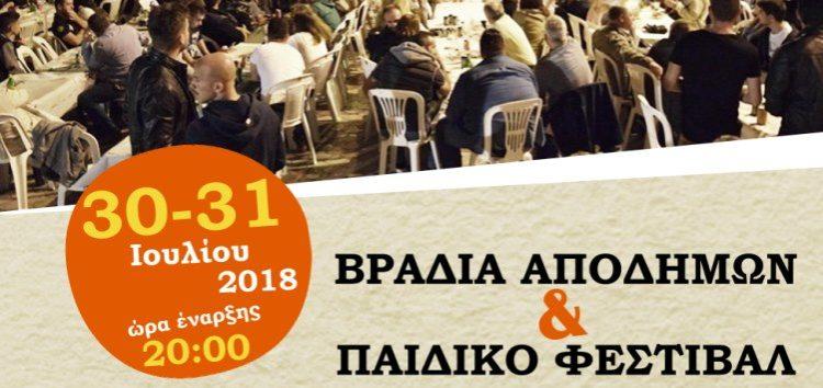 Βραδιά Αποδήμων και Παιδικό Φεστιβάλ στο Αρμενοχώρι