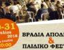 Αναβάλλονται οι διήμερες πολιτιστικές εκδηλώσεις στο Αρμενοχώρι