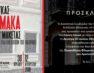 Έκθεση έργων μακέτας του Γιάννη Λουκά στον «Αριστοτέλη»