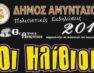 Πολιτιστικές εκδηλώσεις Δήμου Αμυνταίου: Οι «Ηλίθιοι» του Νηλ Σάιμον στον Φιλώτα