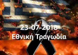 ΝΟΔΕ και ΟΝΝΕΔ Φλώρινας: Συγκέντρωση ειδών πρώτης ανάγκης για τους πληγέντες της Αττικής