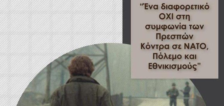 Η ΑΝΤ.ΑΡ.ΣΥ.Α. Φλώρινας για την κοινή εκδήλωση με την οργάνωση Levica της ΠΓΔΜ