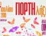 Γιορτή λήξης της οινικής χρονιάς για την Ακαδημία Οίνου Αριστοτέλη