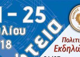 Πενθήμερες οι εκδηλώσεις «Φιλώτεια 2018»
