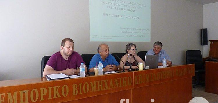Ενημερωτική συνάντηση στη Φλώρινα για το πρόγραμμα CLLD/Leader (video, pics)
