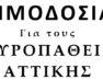 Αιμοδοσία από την Αρχιερατική Επιτροπή Αμυνταίου για τους πυροπαθείς ασθενείς της Αττικής