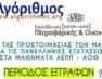Φροντιστήριο «Αλγόριθμος»: Προετοιμασία για τις πανελλήνιες – εγγραφές