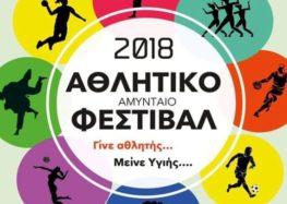 Τριήμερο Αθλητικό Φεστιβάλ στο Αμύνταιο